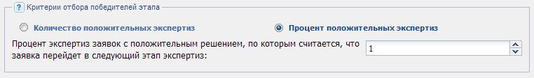 Допуск_Процент_положительных_экспертиз.PNG