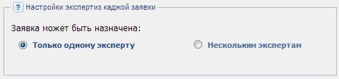 Заявка_назначена_одному_эксперту.PNG