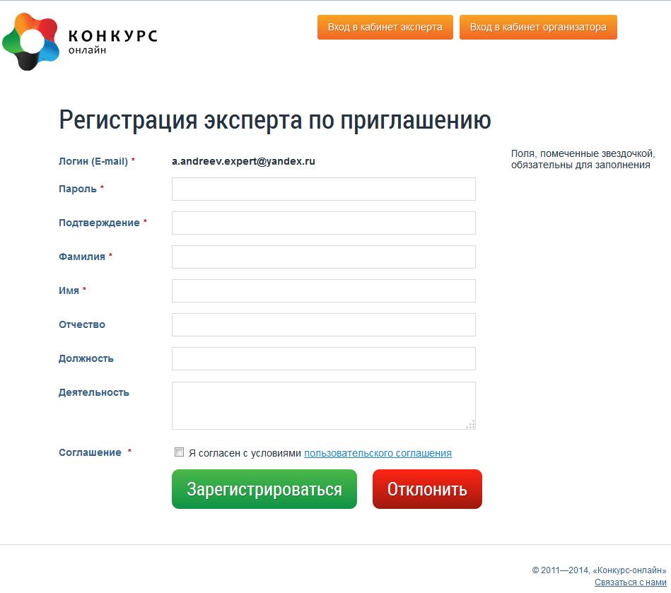 Форма_регистрации.png