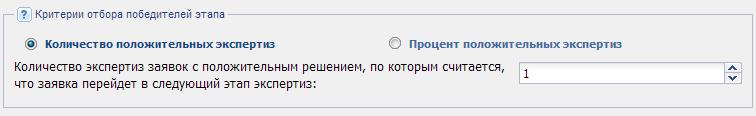 Критерии_отбора_победителей_этапа_Допуск.PNG